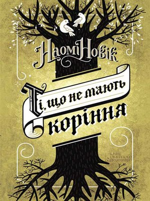 cover image of Ті, що не мають коріння