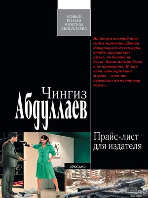 cover image of Прайс-лист для издателя