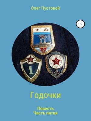 cover image of Годочки. Часть пятая