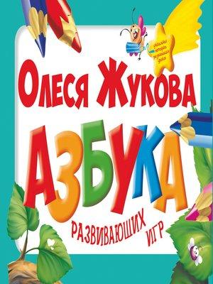 cover image of Азбука развивающих игр