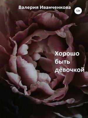 cover image of Хорошо быть девочкой