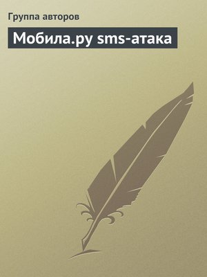 cover image of Мобила.ру sms-атака