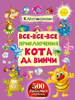 cover image of Все-все-все приключения кота да Винчи