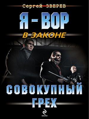cover image of Совокупный грех