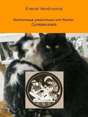 cover image of Античные ужастики от Кота-Супервизора