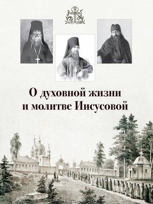 cover image of О духовной жизни и молитве Иисусовой (сборник)