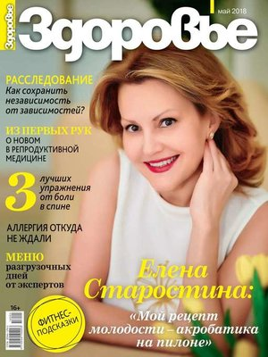 cover image of Здоровье 05-2018