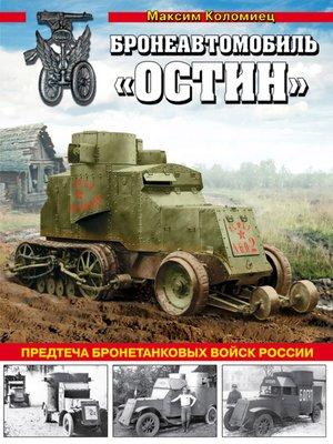 cover image of Бронеавтомобиль «Остин». Предтеча бронетанковых войск России