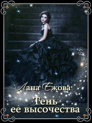 cover image of Тень ее высочества