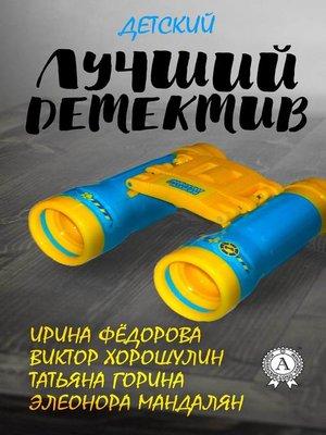 cover image of Лучший детский детектив