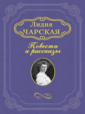 cover image of Большая душа