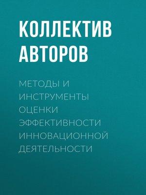 cover image of Методы и инструменты оценки эффективности инновационной деятельности