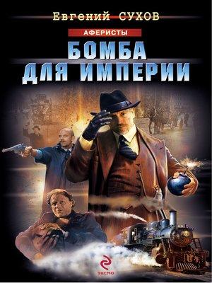 cover image of Бомба для империи