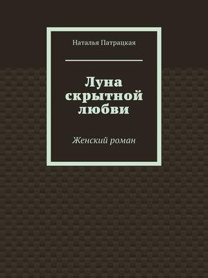 cover image of Луна скрытной любви. Женский роман