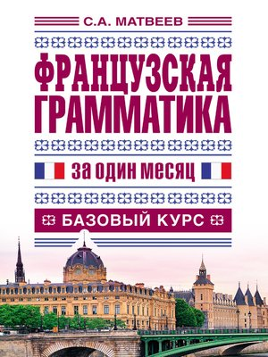 cover image of Французская грамматика за один месяц. Базовый курс