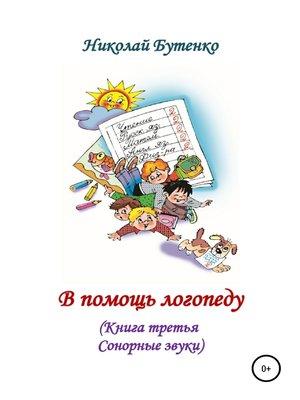 cover image of В помощь логопеду. Книга третья