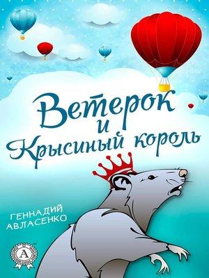 cover image of Ветерок и Крысиный король