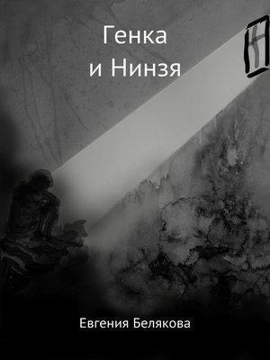 cover image of Генка и Нин-зя