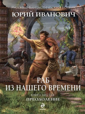 cover image of Преодоление