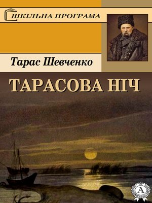 cover image of Тарасова ніч