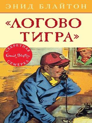 cover image of «Логово тигра»