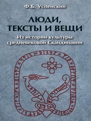 cover image of Люди, тексты и вещи. Из истории культуры средневековой Cкандинавии