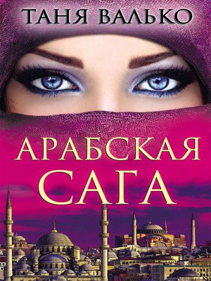 cover image of Арабская сага