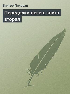 cover image of Переделки песен. книга вторая
