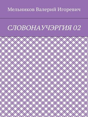 cover image of СЛОВОНАУЧЭРГИЯ 02