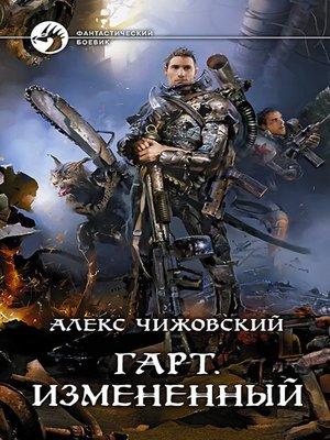 cover image of Гарт. Измененный