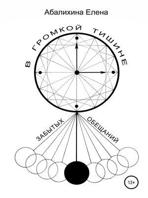 cover image of В громкой тишине забытых обещаний