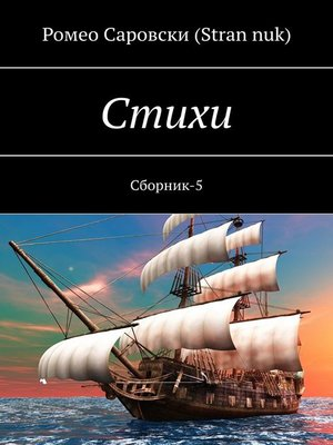 cover image of Стихи. Сборник-5