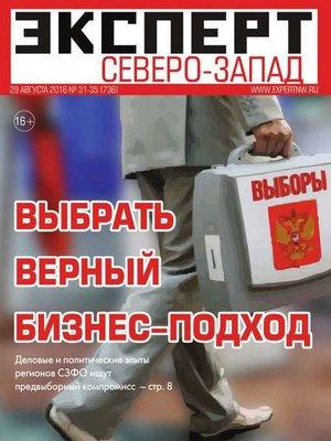 cover image of Эксперт Северо-Запад 31-35-2016