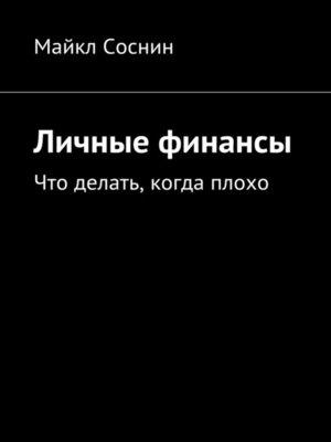 cover image of Личные финансы. Что делать, когда плохо