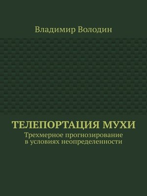cover image of ТелепортацияМухи. Трехмерное прогнозирование в условиях неопределенности