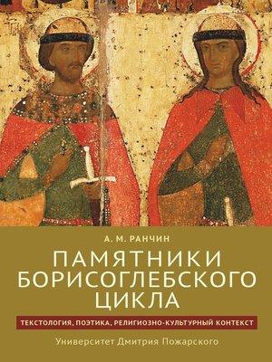 cover image of Памятники Борисоглебского цикла