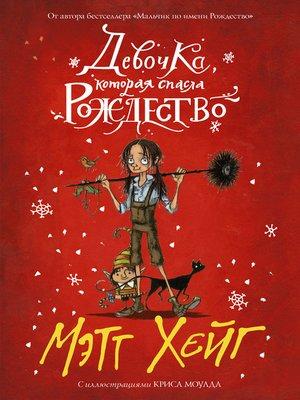 cover image of Девочка, которая спасла Рождество
