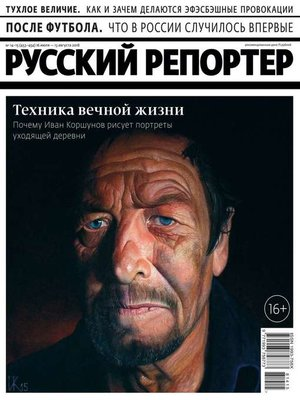 cover image of Русский Репортер 14-15-2018