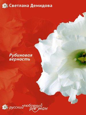 cover image of Рубиновая верность