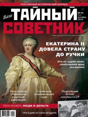 cover image of Ваш тайный советник. № 10 (52), октябрь 2018