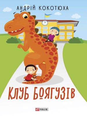 cover image of Клуб Боягузів