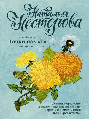cover image of Точки над «Ё»