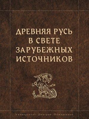cover image of Древняя Русь в свете зарубежных источников