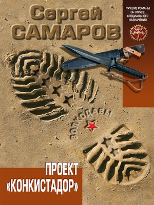 cover image of Проект «Конкистадор»