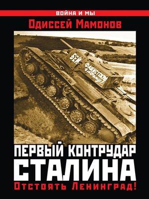 cover image of Первый контрудар Сталина. Отстоять Ленинград!