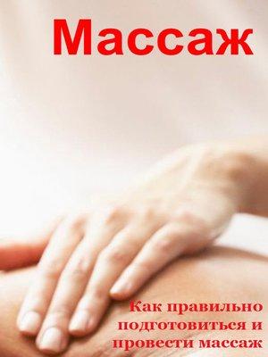 cover image of Как правильно подготовиться и провести массаж