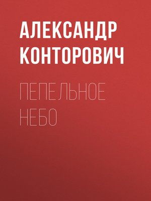 cover image of Пепельное небо