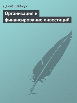 cover image of Организация и финансирование инвестиций
