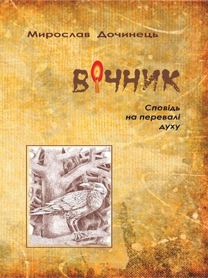 cover image of Вічник