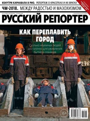 cover image of Русский Репортер 12-13-2018